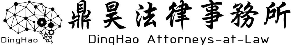 鼎昊法律事務所